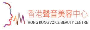 香港聲音美容中心|HK Voice Beauty Centre