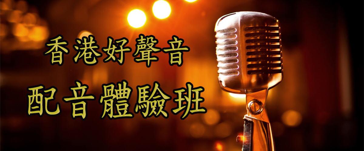 香港好聲音應用篇(配音體驗班)