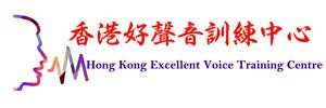 香港好聲音訓練中心|HK Excellent Voice Training Centre